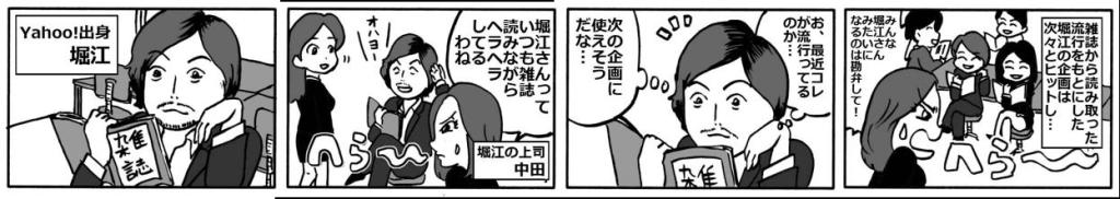 4コマ「堀江さん」